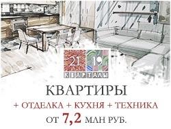 ЖК «Кварталы 21/19» ЮВАО. Рядом метро. 5 км от ТТК Бизнес-класс. Рассрочка 0%. Ипотека от